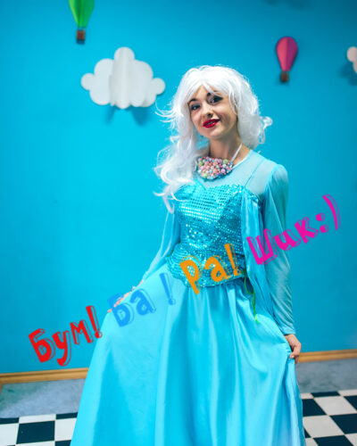 принцеса Ельза Львів